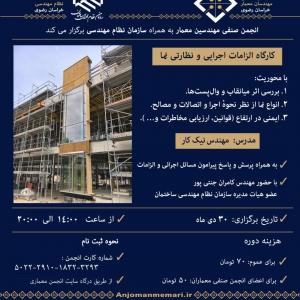 تصویر - کارگاه الزامات اجرایی و نظارتی نما - معماری