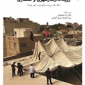 عکس - انتشار کتاب  رویداد ، رفتارشهری و معماری