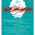 عکس - اعلام نتایج و نمایش آثار برتر مسابقه طراحی الگوی معماری ساختمان های بانک ملی ایران