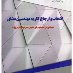 عکس - انتشار کتاب انتخاب و ارجاع کار به مهندسین مشاور , مهمترین تصمیم در تعیین سرنوشت پروژه