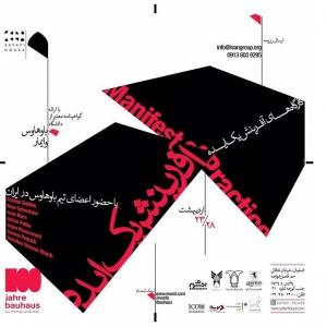 تصویر - برگزاری جشن صد سالگی دانشگاه باوهاوس در اصفهان , اجرای کارگاه آفرینش یک ایده - معماری