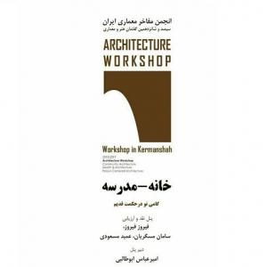عکس - نقد و ارزیابی خانه و مدرسه در معماری ایرانی