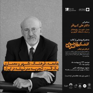 تصویر - نشست تخصصی : جامعه ، فرهنگ ، شهر و معماری , یک قرن تجربه مدرنیته در ایران - معماری