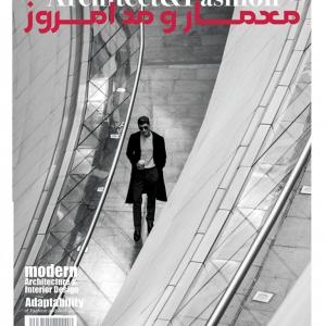 تصویر - فصلنامه معمار و مد امروز، شماره ۱۳، بهار ۱۳۹۸ , با موضوع معماری و معماری داخلی مدرن - معماری
