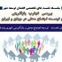 عکس - بررسی تجارب بازآفرینی شهری پایدار در مشهد , تحلیل پروژههای نوسازی شهری