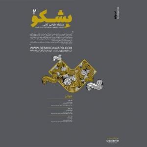 عکس - انتشار فراخوان مسابقه طراحی بِشکو 2