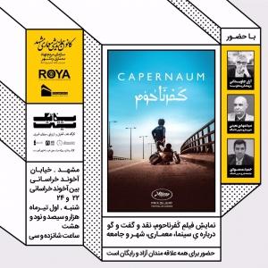 عکس - نمایش فیلم کفرناحوم و نقد و گفتوگوی سینما ، معماری و شهر و جامعه