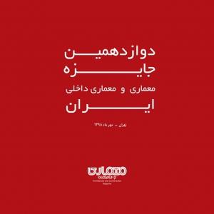 عکس - دوازدهمین جایزه معماری و معماری داخلی ایران