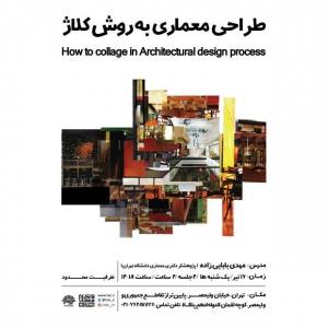 عکس - کارگاه آموزش طراحی معماری به روش کلاژ