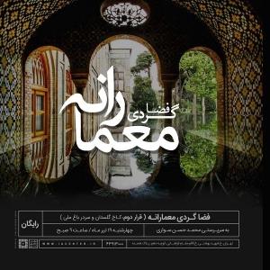 تصویر - برگزاری دومین فضاگردی معمارانه , نگاهی بر بیان معماری کاخ گلستان - معماری