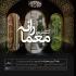 عکس - برگزاری دومین فضاگردی معمارانه , نگاهی بر بیان معماری کاخ گلستان