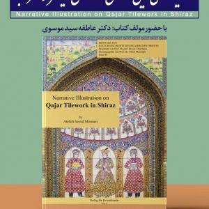 تصویر -  رونمایی کتاب تصویرسازی روایی در کاشی نگارههای شیراز از عصر قاجار  - معماری
