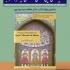 عکس -  رونمایی کتاب تصویرسازی روایی در کاشی نگارههای شیراز از عصر قاجار