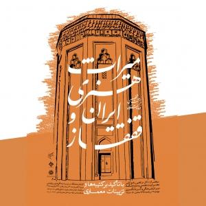 عکس - نمایش میراث هنری ایران و قفقاز در فرهنگستان هنر