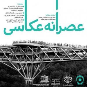 تصویر - پل طبیعت زیر نگاه عکاسان , برنامه عصرانه عکاسی برگزار میشود - معماری