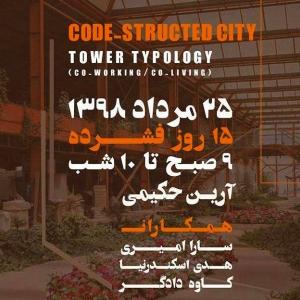عکس - برگزاری دوره ساختارهای شهری , مروری بر انواع برجها