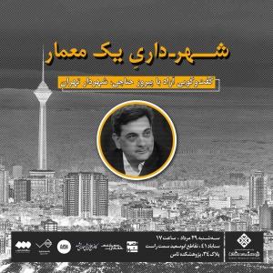 عکس - شهرداری یک معمار ( با حضور پیروز حناچی ، شهردار تهران )