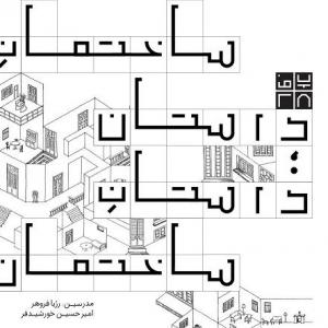 عکس - برگزاری کارگاه ساختمان داستان در پلتفرم 28 , مروری بر داستان ساختمان از طرح تا اجرا