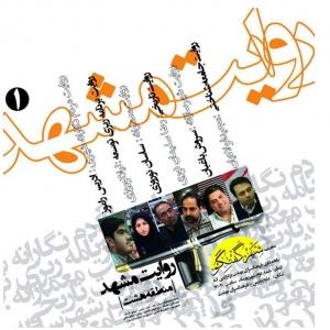 عکس - بررسی روایت مشهد , منطقه هشت در مشهد