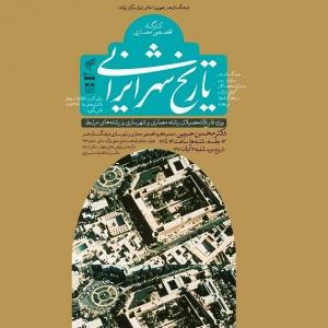تصویر - برگزاری کارگاه تخصصی تاریخ شهر ایرانی  - معماری