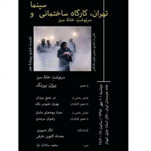 عکس - نشست ششم تهران ، کارگاه ساختمانی و سینما با موضوع سرنوشت خانۀ سبز