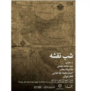 تصویر - برگزاری شب ( نقشه ) با حضور سید محمد بهشتی - معماری