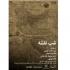 عکس - برگزاری شب ( نقشه ) با حضور سید محمد بهشتی