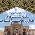 عکس - آغاز سلسله نشستهای معماری معاصر مساجد در فرهنگستان هنر
