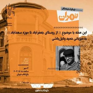 تصویر -  از روستای جعفرآباد تا موزه سعدآباد , در چهارشنبههای تهران بررسی میشود - معماری