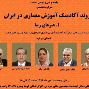 تصویر - بررسی روند آکادمیک آموزش معماری در ایران - معماری
