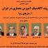 عکس - بررسی روند آکادمیک آموزش معماری در ایران