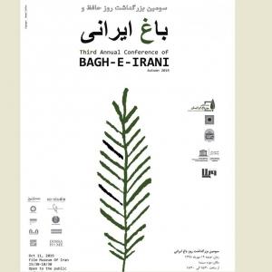 عکس - برگزاری سومین همایش باغ ایرانی در باغ فردوس