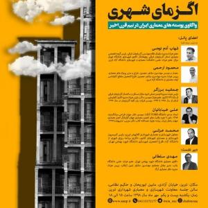 عکس - بررسی اگزمای شهری در تبریز