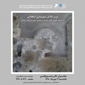 تصویر - سیرتکامل شهرسازی دوره ایلخانی - معماری