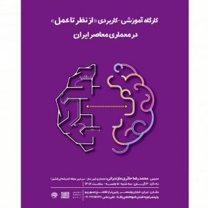 عکس - کارگاه شناخت معماری معاصر ایران
