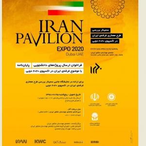 عکس - سمینار بررسی طرح معماری غرفه ایران در اکسپوی ۲۰۲۰ دوبی