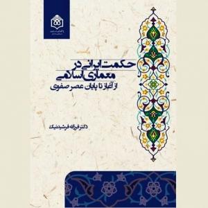 عکس - انتشار کتاب حکمت ایرانی در معماری اسلامی به قلم فرزانه فرشیدنیک