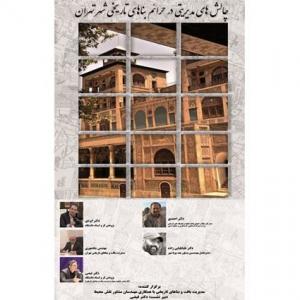 عکس - نشست دوم چالشهای مدیریتی در حرائم بناهای تاریخی شهر تهران