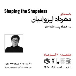 عکس - سخنرانی مهندس مهرداد ایروانیان ( Shaping the shapeless )