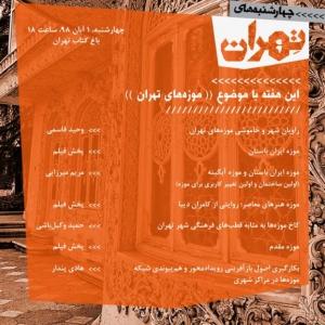 عکس - سلسه نشستهای چهارشنبههای تهران , بررسی موزههای تهران