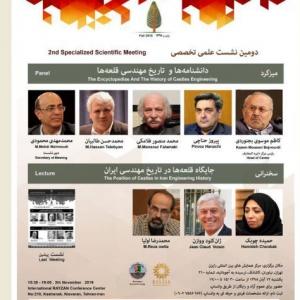تصویر - میزگرد جایگاه قلعهها در تاریخ مهندسی ایران - معماری