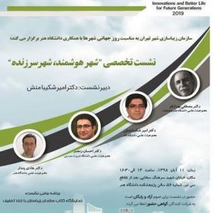 تصویر - برگزاری نشست شهر هوشمند، شهر سرزنده در دانشگاه هنر - معماری