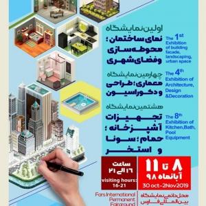 تصویر - سه نمایشگاه حوزه معماری و شهرسازی در شیراز - معماری