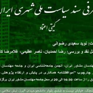 عکس - نقد پژوهشی با موضوع معرفی سند سیاست ملی شهری ایران