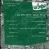 عکس - معماران معاصر تهران در نشست چهارشنبههای تهران