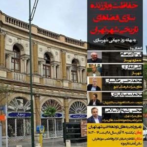 عکس - نشست حفاظت و باززندهسازی فضاهای تاریخی شهر تهران