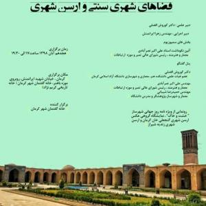 عکس - نشست فضاهای شهری سنتی و ارسن شهری , کرمان