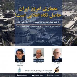 عکس - نشست  معماری امروز ایران حاصل نگاه انقلابی است ؟