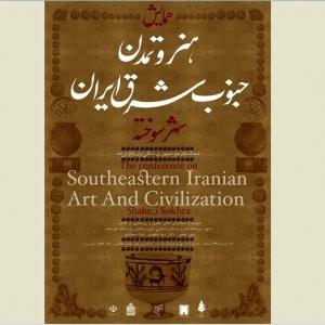 عکس - بررسی هنر و تمدن جنوبشرق ایران با محوریت شهر سوخته