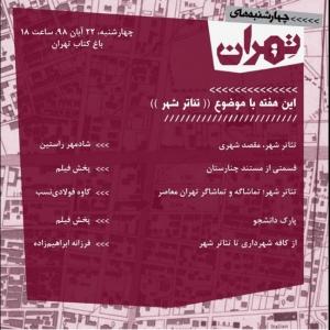 تصویر - معماری تئاتر شهر موضوع نشست چهارشنبههای تهران - معماری